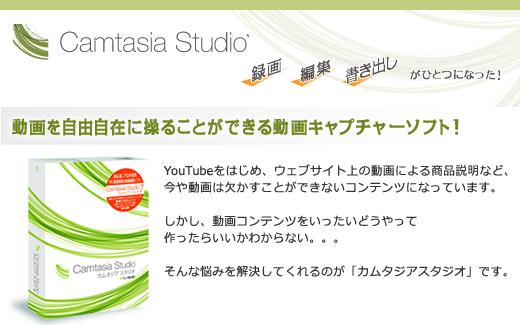動画を自由自在に操ることができるNo1動画キャプチャーソフト カムタジア スタジオ