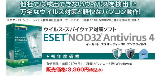 他社では検出できないウイルスを検出!万全なウイルス対策と軽快なパソコン動作!ESET NOD32アンチウイルス V4.0