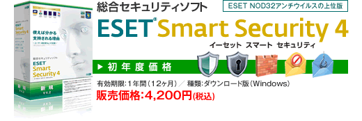 ESET Smart Secuirty