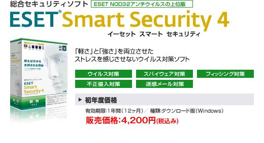 ESET Smart Security V4.0
