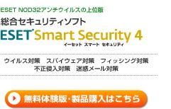 無料体験版・製品購入はこちら:ESET Smart Security V4.0