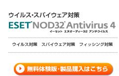 無料体験版・製品購入はこちら:ESET NOD32アンチウイルス V4.0