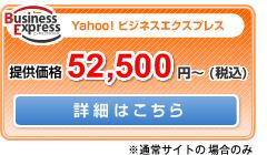 詳細はこちら:Yahoo! ビジネスエクスプレス