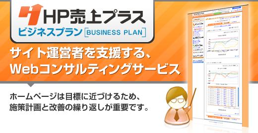 サイト運営者を支援する、Webコンサルティングサービス - HP売上プラス