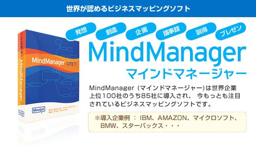 世界が認めるビジネスマッピングソフト - マインドマネージャー